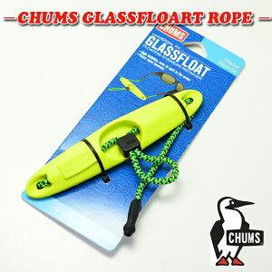 チャムス CHUMS メガネストラップGlassFloat ropeグラスフロート ロープストラップ メガネ スポーツメガネ サングラス グラスコード 眼鏡 アウトドア おしゃれ サングラスストラップ メガネ スト