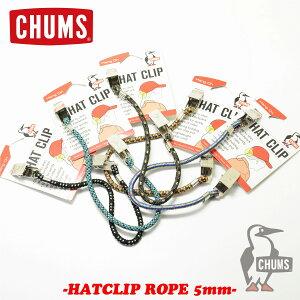 チャムス CHUMS 防止転落防止クリップHatClip Rope5mmハット&キャップクリップ ロープ5mm帽子用ストラップ ハットコードアウトドア用帽子ストラップ