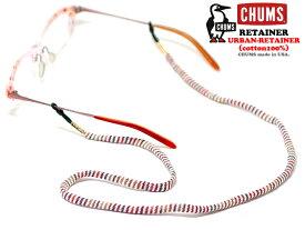 チャムス CHUMS メガネストラップURBAN RETAINER - COTTON 100%アーバンリテイナー コットン100%ストラップ メガネ スポーツメガネ サングラス グラスコード 眼鏡 アウトドア おしゃれ メガネ ストラップ メガネストラップ 眼鏡ストラップ めがねストラップ