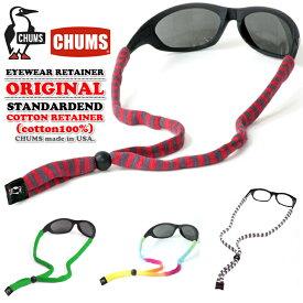 チャムス CHUMS メガネストラップORIGINAL(オリジナル)アジャスタブルアイウェアリテイナーストラップ メガネ スポーツメガネ サングラス グラスコード 眼鏡 アウトドア おしゃれ メガネ ストラップ メガネストラップ 眼鏡ストラップ めがねストラップ