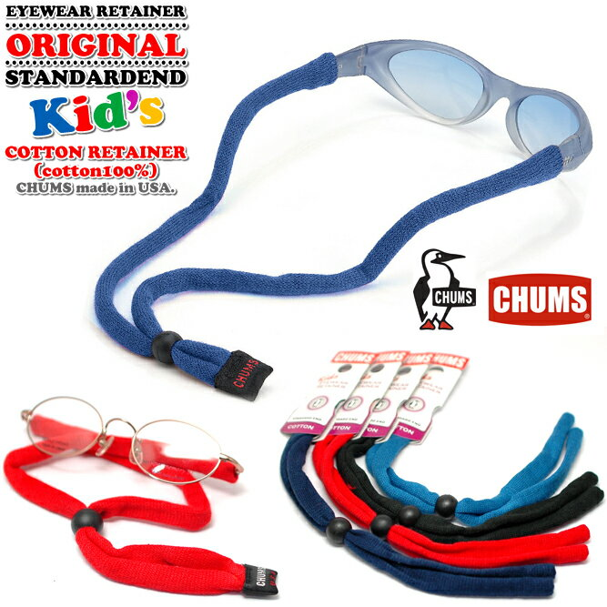チャムス CHUMS メガネストラップKid's ORIGINAL Basic(CH61-0232)(キッズオリジナルベーシック )ストラップ メガネ メガネチェーン スポーツメガネ サングラス グラスコード グラス コード 眼鏡 アウトドア おしゃれ チェーン 眼鏡チェーン