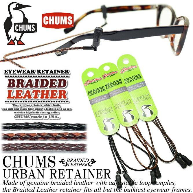 チャムス CHUMS メガネBraided-Leather RETAINER(CH61-0231)ブレイデッドレザー リテーナーグラスコード サングラスストラップ 眼鏡ストラップ メガネ メガネチェーン