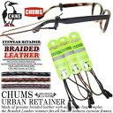 チャムス CHUMS メガネストラップBraided-Leather RETAINER(CH61-0231)ブレイデッドレザー リテーナーストラップ メ…