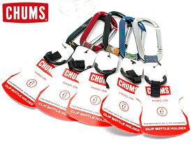 チャムス CHUMS クリップボトルホルダーカラビナCLIP-BOTTLEHOLDER-carabinerペットボトルや水筒等のウォーターボトル用