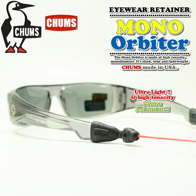 チャムス CHUMS メガネストラップ Mono Orbiter ULTRA-LIGHT RETAINER(CH61-0229) オービター 超軽量 リテーナー ストラップ メガネ スポーツメガネ サングラス グラスコード 眼鏡 アウトドア おしゃれ メガネ メガネストラップ 眼鏡ストラップ めがねストラップ