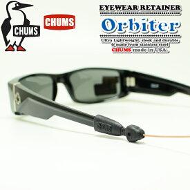 チャムス CHUMS メガネ・サングラスストラップOrbiter ULTRA-LIGHT RETAINER(CH61-0228)オービター 超軽量 リテーナーストラップ メガネ スポーツメガネ サングラス グラスコード 眼鏡 アウトドア おしゃれ メガネストラップ 眼鏡ストラップ めがねストラップ