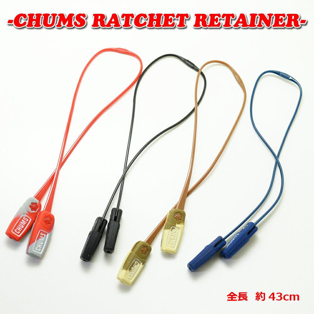 チャムス CHUMS ラチェットアイウェアリテイナー RATCHET RETAINERストラップ メガネ スポーツメガネ サングラス グラスコード 眼鏡 アウトドア おしゃれ サングラスストラップ グラスストラップ メガネ ストラップ メガネストラップ 眼鏡ストラップ めがねストラップ