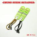 チャムス CHUMS スエード アイウェアリテイナー SUEDE RETAINERストラップ メガネ スポーツメガネ サングラス グラス…