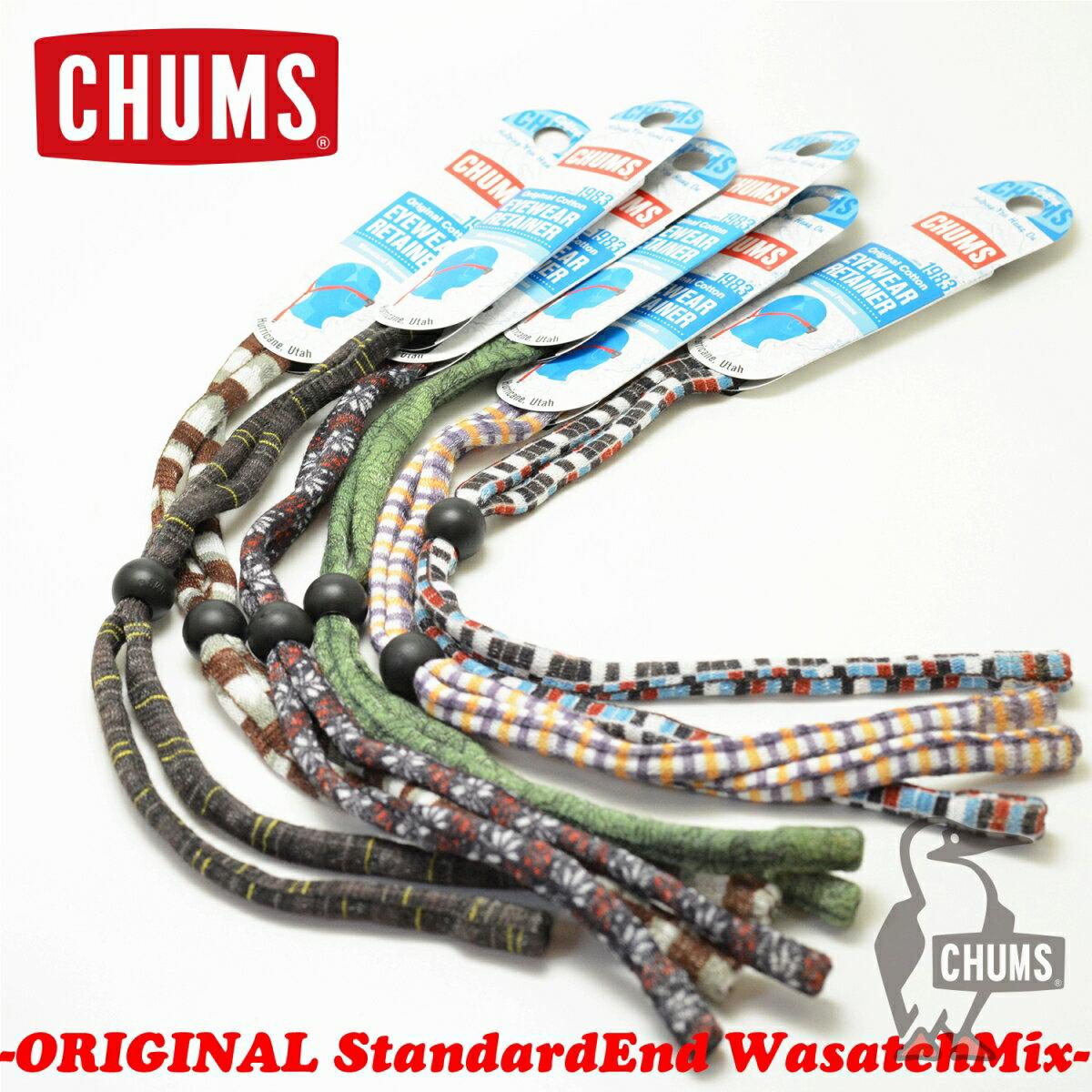 チャムス CHUMS メガネストラップORIGINAL StandardEnd『WasatchMix』(CH61-0224)(オリジナル スタンダードエンド ワサッチミックス)グラスコード サングラスストラップ 眼鏡ストラップ メガネ メガネチェーン スポーツ メガネ ストラップ めがねストラップ