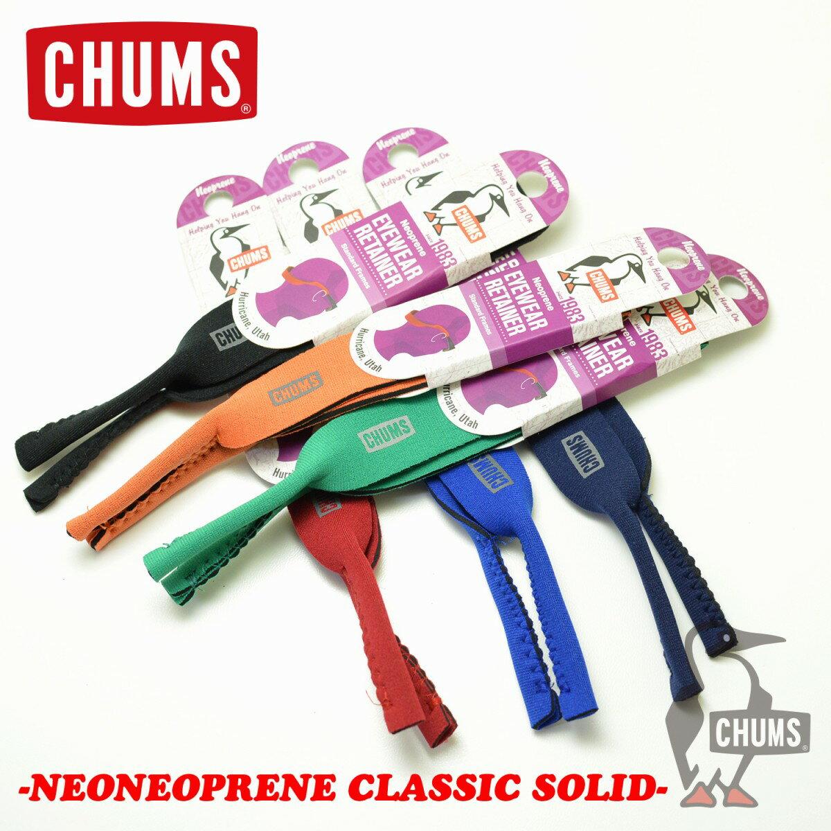 チャムス CHUMS メガネストラップNEOPRENE-Classic-Solid(CH61-0225)ネオプレーン クラシック ソリッドストラップ メガネ メガネチェーン スポーツメガネ サングラス グラスコード グラス コード 眼鏡 アウトドア おしゃれ チェーン 眼鏡チェーン