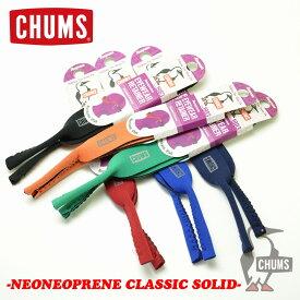チャムス CHUMS メガネストラップNEOPRENE-Classic-Solid(CH61-0225)ネオプレーン クラシック ソリッドストラップ メガネ スポーツメガネ サングラス グラスコード 眼鏡 アウトドア おしゃれ 眼鏡チェーン 眼鏡ストラップ めがねストラップ