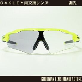 【GOODMAN LENS MANUFACTURE】グッドマンレンズマニュファクチャーOAKLEY RADAR EV(レーダーEV)調光[クリア→グレー](ポリカーボネイト)*レンズのみ