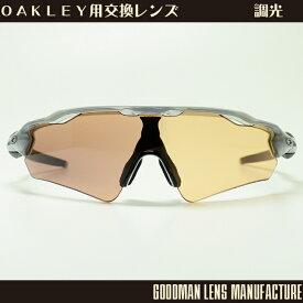【GOODMAN LENS MANUFACTURE】グッドマンレンズマニュファクチャーOAKLEY RADAR EV(レーダーEV)用交換レンズ調光[オレンジ→グレー](ポリカーボネイト)*レンズのみ
