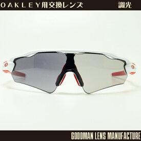 【GOODMAN LENS MANUFACTURE】グッドマンレンズマニュファクチャーOAKLEY RADAR EV(レーダーEV)用交換レンズ偏光調光グレー(ベンチレーション)*レンズのみ