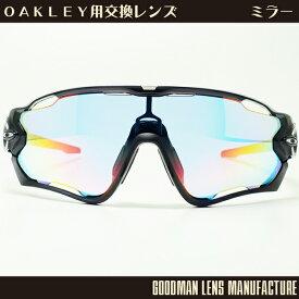 【GOODMAN LENS MANUFACTURE】グッドマンレンズマニュファクチャーOAKLEY JAWBREAKER(オークリー ジョーブレーカー)用交換レンズライトブルー/レッドミラー(ベンチレーション)*レンズのみ