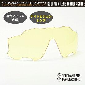 GOODMAN LENS MANUFACTURE グッドマンレンズマニュファクチューOAKLEY JAWBREAKER オークリー ジョーブレーカー用交換レンズライトイエロー(偏光フィルム内蔵) ※レンズのみ