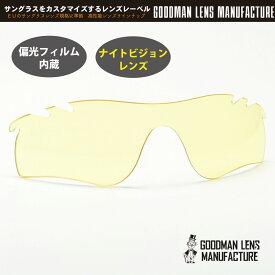 GOODMAN LENS MANUFACTURE グッドマンレンズマニュファクチューOAKLEY RADARLOCK オークリー レーダーロック用交換レンズライトイエロー(偏光フィルム内蔵) ※レンズのみ