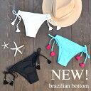 ブラジリアン ショーツ ビキニ ボトムのみ ブラジリアンカットショーツ インポート水着 人気の3色! ゆうパケット対応 …
