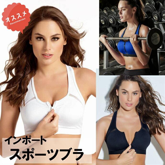 スポーツブラ トレーニングウェア フィットネスやヨガに! 白 黒 青 おしゃれなインポートスポーツブラ! コロンビア製