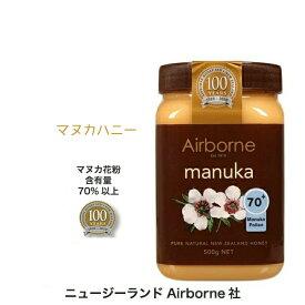 マヌカハニー はちみつ ニュージーランド産 Airborne社 免疫力 蜂蜜 エアボーン 500g 70プラス 花粉含有量70%以上 天然はちみつ 殺菌作用 健康維持 喉 健康
