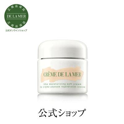 ドゥラメールザ・モイスチャライジングソフトクリーム(30mL)