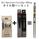 Koi Spectrum Cartidge 500mg Max Battery オイル用ペン セット koi cbdオイル カートリッジ フルスペクトラム …