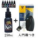 KoiCBD 250mg 電子たばこリキッド CBDリキッド