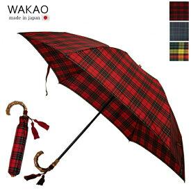 ワカオ WAKAO 折りたたみ傘 雨傘 バンブー ハンドル チェック タータンチェック プレゼント 軽量 竹 持ち手 竹製 日本製 傘 雨傘 折傘 上品 レディース カーボン 大判 55センチ 高級 上質 贈り物 母の日 ギフト 誕生日