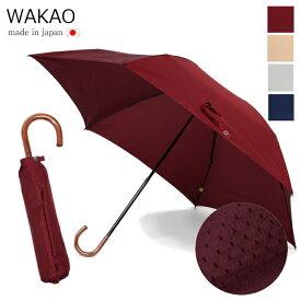 WAKAO 傘 レディース ドットスリム 雨傘 折りたたみ傘 軽量 スタイリッシュ 天然木 日本製 撥水加工 防水 高級 ハンドル 富士絹 ハンドメイド 老舗 ワカオ ギフト 贈り物 プレゼント ラッピング