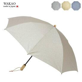 WAKAO 男女兼用 折りたたみ傘 晴雨兼用 雨傘 ワカオ 日本製 軽量 UV加工 天然木 ギフト プレゼント 贈り物 敬老の日 人気 レディース メンズ 送料無料