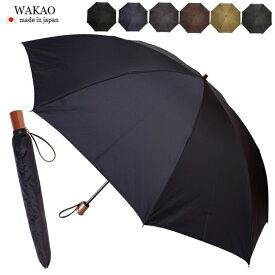 WAKAO ワカオ メンズ 紳士用 折りたたみ傘 雨傘 ワイドサイズ 大判 65cm 日本製 軽量 天然木 ギフト プレゼント