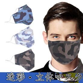 マスク 冷感 夏用マスク 男性用 夏マスク かっこいい 接触冷感 メンズ カッコイイ 日焼け防止 通気性 軽薄 水洗 繰り返し使える 迷彩 涼しい カモフラージュ