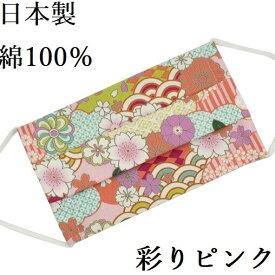 【日本製】 マスク 彩りピンク 日本製 綿100% コットン 涼感 新作 新柄 波音 namioto ブランド 男女兼用 普通サイズ 洗えるマスク 洗える 衛生的 和風 和柄 かわいい