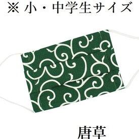 【日本製】 マスク 唐草 日本製 綿100% コットン 涼感 新作 新柄 波音 namioto ブランド 男女兼用 洗えるマスク 洗える 衛生的 和風 和柄 かわいい 小さめ 小学生 中学生