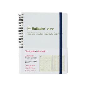 【手帳2022 公式通販 DELFONICS(デルフォニックス)】ロルバーン ダイアリー ログチャート A5(ホワイト)
