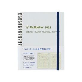 【手帳2022 公式通販 DELFONICS(デルフォニックス)】ロルバーン ダイアリー ガントチャート A5(ホワイト)
