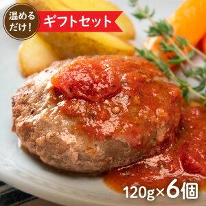 特製トマトソース ビーフ100%ハンバーグギフトセット/6個入 [越のルビー 冷凍ハンバーグ 温めるだけ 絶品]