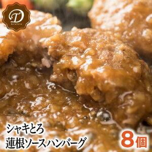 蓮根ソースハンバーグ/8個入 [ハンバーグ 蓮根ソース ハンバーグ 手ごねハンバーグ 冷凍ハンバーグ 温めるだけ 絶品]