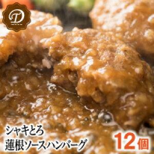蓮根ソースハンバーグ/12個入 [ハンバーグ 蓮根ソース ハンバーグ 手ごねハンバーグ 冷凍ハンバーグ 温めるだけ 絶品]