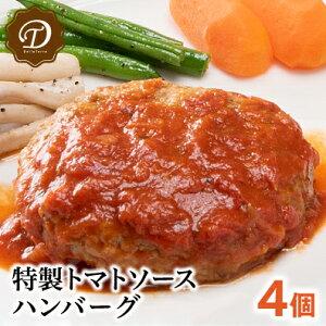 特製トマトソースハンバーグ/4個入 [ハンバーグ トマトソース 手ごねハンバーグ 冷凍ハンバーグ 温めるだけ 絶品]