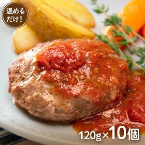 特製トマトソース ビーフ100%ハンバーグ/10個入 [越のルビー 冷凍ハンバーグ 温めるだけ 絶品]