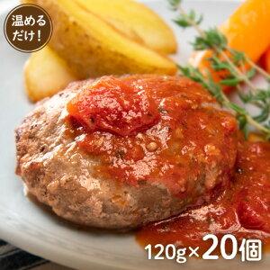 特製トマトソース ビーフ100%ハンバーグ/20個入 [越のルビー 冷凍ハンバーグ 温めるだけ 絶品]