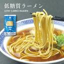 低糖質&低カロリー 生ラーメン 6食 糖質ゼロ スープ付 醤油 豚骨 デリカーボ 送料無料 糖尿病 肥満 予防に糖質制限 …
