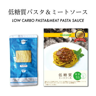 Low sugar pasta & meat pasta source 12 meals セットデリカーボパスタソース sugar restrictions sugar off substitution diet diet food sugar diet low sugar noodles health food low GI ロカボギルトフリー