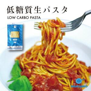 22%オフ 低糖質&低カロリー生パスタ 28食 送料無料 スープジャー で スープパスタ デリカーボ スパゲッティ または フェットチーネ糖質制限 糖質オフ 置き換え ダイエット食品 糖質制限食