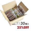 箱なし 25%オフ 選べる 低糖質スイーツ 30個入 大量 送料無料 フィナンシェ 西尾抹茶 ダージリン ココアマドレーヌ ほ…