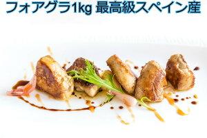 【最高級スペイン産】MasPares フォアグラ・エスカロップ(薄切り)1kg 送料無料