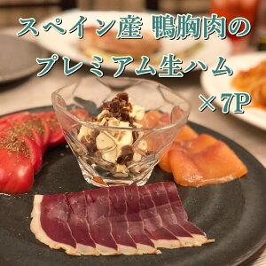 【送料無料】【最高級スペイン産】 プレミアム生ハム(鴨ムネ肉使用) 50グラム ×7パック