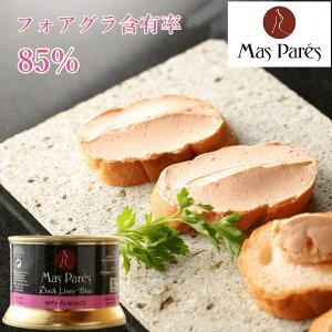 【最高級スペイン産】アーモンド入りフォアグラ(含有率85%) 缶詰 テリーヌ パテ ペースト リエット