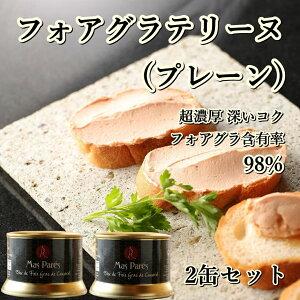 【送料無料】 2缶セット MasPares(マスパレス) フォアグラ テリーヌ 缶詰 プレーン【最高級スペイン産】